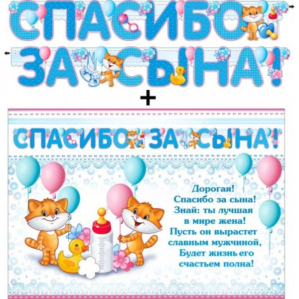 eaa9c8e98242 Гирлянда Спасибо за сына! + Плакат купить в г. Могилёв   Гирлянды и ...